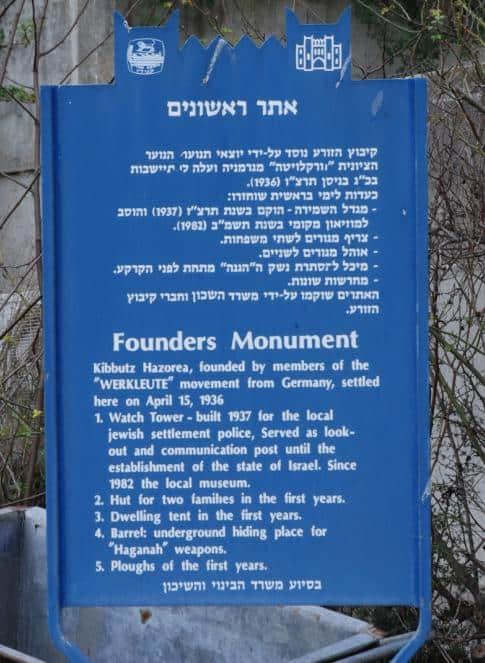 Reisebericht von Israel 2