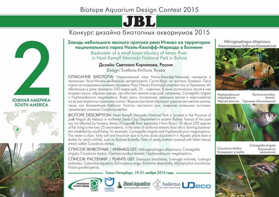 Biotope Aquarium Design Contest 2015 – Das Finale 2